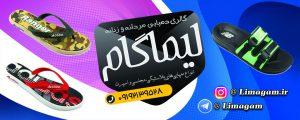 دمپایی مردانه اصفهان